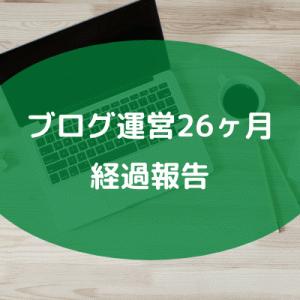 【ブログ運営】ブログ開設してから26ヶ月の現状報告。