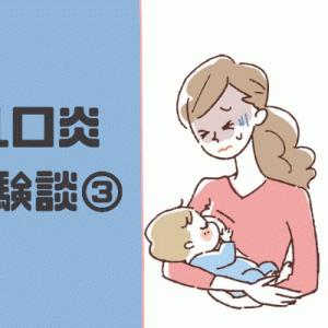 【乳口炎体験談③】乳口炎(乳頭炎)や慢性乳口炎に使用した口内炎薬その他薬の遍歴。最後は皮膚科で処方してもらいました。