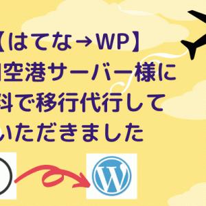 【無料】はてなからWPへ移行。羽田空港サーバ様に無料で移行代行していただきました!