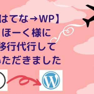 【はてな→WP】ほーく様によるブログ移行代行は失敗なし!事前相談から実際の移行まできめ細やかな対応に感動!