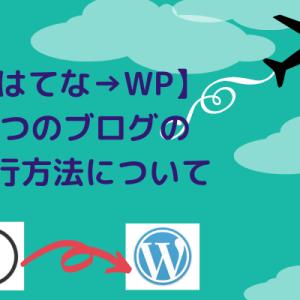 【はてな→WP複数ブログ移行】とうとうWordPressへ移行しちゃいました。2つのブログの移行方法は?