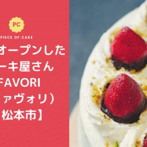 【松本市】2020年4月に新規オープンしたケーキ屋さん、FAVORI(ファヴォリ)。