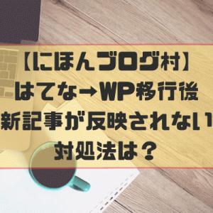 【にほんブログ村】はてな→WP移行後、Ping送信しても最新記事が表示されない!対処方法はある?
