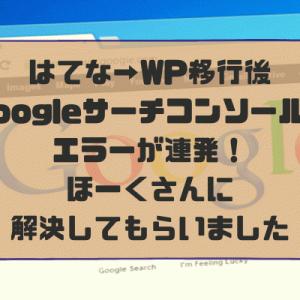 はてな→WP移行後、Googleサーチコンソールでエラー連発!ほーくさんに相談で解決!