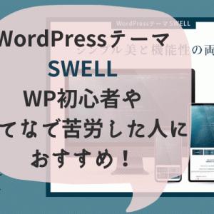 WordPressテーマ「SWELL」レビュー!WEB知識ゼロでもOK!はてなで苦労した人にこそ使ってほしいテーマです。