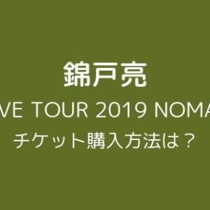 錦戸亮ライブ2019【福岡】チケット料金や購入方法は?倍率わかる?
