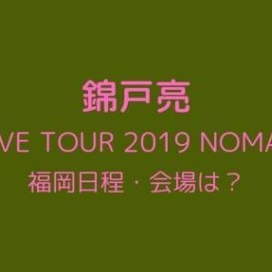 錦戸亮ライブ2019【福岡】日程、会場はどこ?アクセスは?