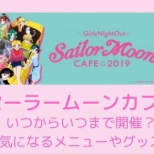 セーラームーンカフェ2019【福岡】いつからいつまで?〜メニューやグッズ、特典はどんな感じ?
