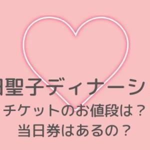 松田聖子ディナーショー2019【熊本】チケットのお値段は?〜当日券はあるの?