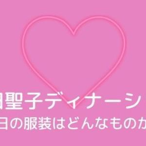 松田聖子ディナーショー2019【熊本】服装はどんなものが?口コミ調査!