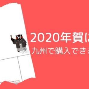 【2020年賀はがき】九州で購入できるデザイン一覧〜くまモンは?