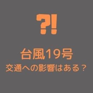 台風19号2019【九州】進路はどうなる?〜JRや航空への影響は?