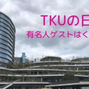 2019年【TKUの日】有名人ゲストは?〜日程やイベント内容は?