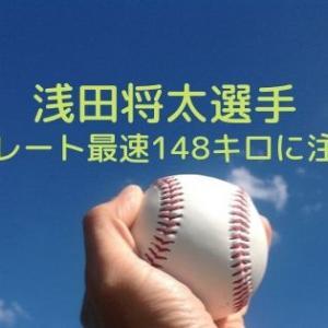 ドラフト候補2019【浅田将太選手(有明高校)】ストレート最速148キロに注目!!