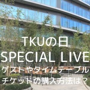 TKUの日【スペシャルライブ】ゲストやタイムテーブル、チケット購入方法!