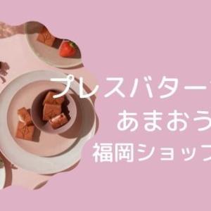 プレスバターサンド【福岡限定】あまおうの値段や感想