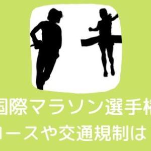福岡国際マラソン2019〜コースや交通規制時間はどうなってる?