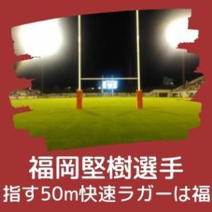 福岡堅樹選手【ラグビーW杯2019】医者を目指す50m快速ラガーは福岡出身!