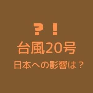台風20号2019【進路予想】日本への影響〜計画運休の可能性は?