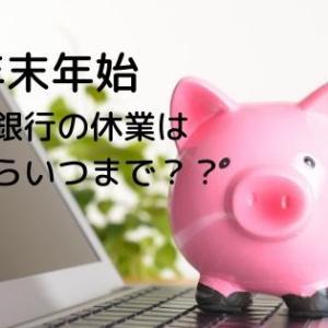 年末年始(2019~2020)福岡銀行の休業はいつからいつまで?〜ATMは?