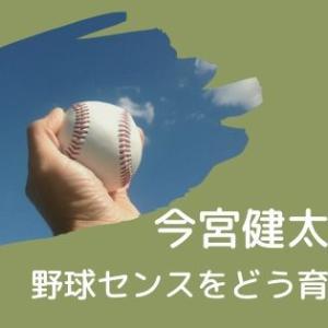 【今宮健太選手】高校時代までは大分で!〜野球センスをどう育てた?
