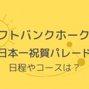 ソフトバンクホークス【優勝パレード2019】日程やコースは?