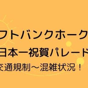 ソフトバンクホークス【優勝パレード2019】交通規制〜混雑状況!!