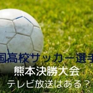 全国高校サッカー選手権2019【熊本決勝】テレビ放送はある?