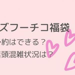 フーズフーチコ福袋2020【福岡】予約はできる?中身ネタバレや店頭混雑状況!!
