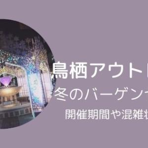 鳥栖アウトレット2020【冬のバーゲンセール】開催期間や混雑状況!!