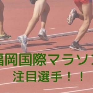 福岡国際マラソン2019【注目選手】五輪出場枠を制するのはだれ?