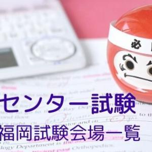 センター試験2020【福岡】日程と試験会場一覧