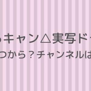 ゆるキャン△実写ドラマ【福岡】放送開始はいつ?動画配信はある?