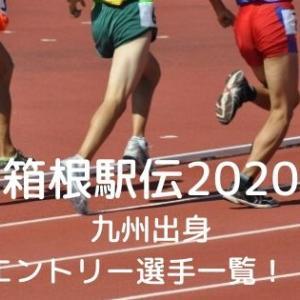 【箱根駅伝2020】九州出身のエントリー選手一覧!!