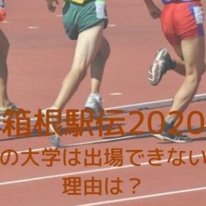 【箱根駅伝2020】九州の大学は出場できないの?理由は?