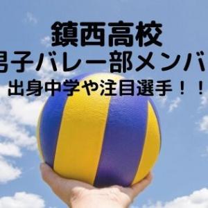【鎮西高校】男子バレー部メンバー2020〜出身中学や注目選手!!