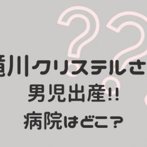 滝川クリステルさん【男児出産】病院や生まれた時間は?〜小泉氏の育児休暇はいつから?