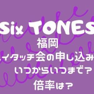 Six TONESハイタッチ会【福岡】申し込みはいつからいつまで?倍率は?