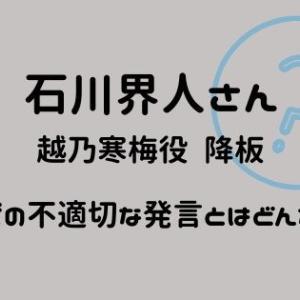 石川界人さんラジオでの不適切な発言とは?〜越乃寒梅役の後任は誰?