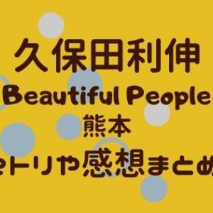 久保田利伸ライブ2020【熊本】セトリや感想レポまとめ!!