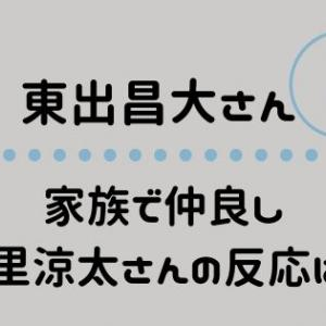 【東出昌大】家族で仲良し山里涼太さんの反応は?〜ラジオで何を?