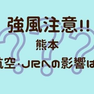 強風注意【熊本】航空やJRへの影響は?