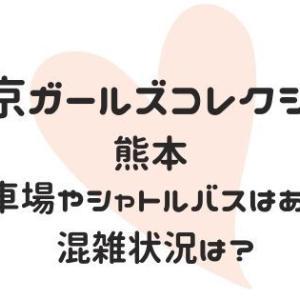 東京ガールズコレクション2020【熊本】駐車場やシャトルバスはある?混雑状況は?