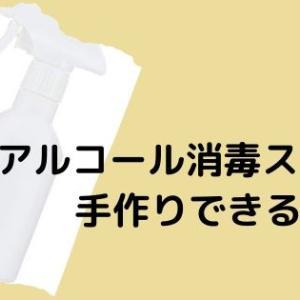 アルコール消毒スプレーは手作りできる〜新型コロナウィルス予防に知っておきたい!!