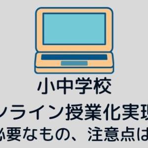 小中学校のオンライン授業化実現?必要なもの、注意点は?