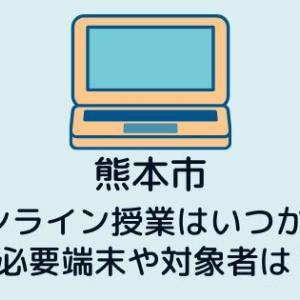オンライン授業【熊本市】いつから?必要端末や対象者は?
