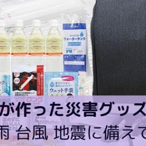 【防災士が作った災害グッズセット】九州では必須〜 豪雨 台風 地震に備えて!