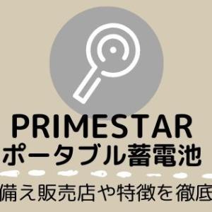 プライムスター【ポータブル蓄電池】災害に備え販売店や特徴を徹底調査!