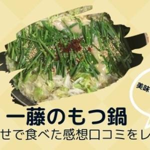 一藤のもつ鍋【福岡】お取り寄せで食べた感想口コミ!〜冷凍でも美味しく食べられるのか検証!