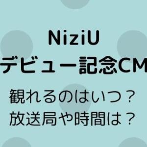 NiziUのテレビCMが観れるのはいつ?放送局や時間は?